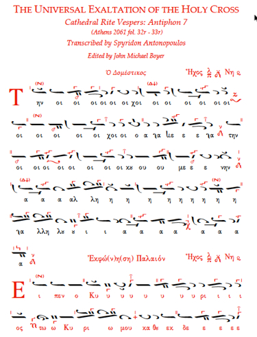 An example of the Byzantine chant notation edited by John Michael Boyer.